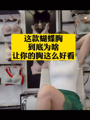 今日推荐,非常显胸型的内衣 #十一ge儿的内衣#