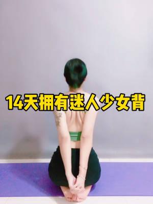 14天拥有少女背,宝宝们快来收藏吧! 搭配链接的瑜伽棍,效果加倍! 瘦不等于好身材,加油吧!奥力给! #主播教你变美#