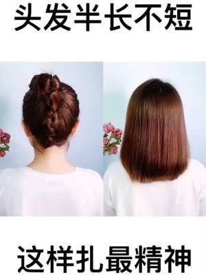 头发半长不短的集美集合啦! #换发型大赛,美颜十级!#