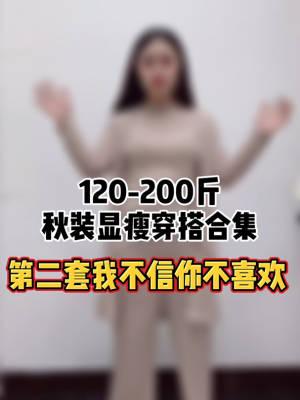 120-200秋装显瘦穿搭合集来了。 #秋季深色系穿搭#