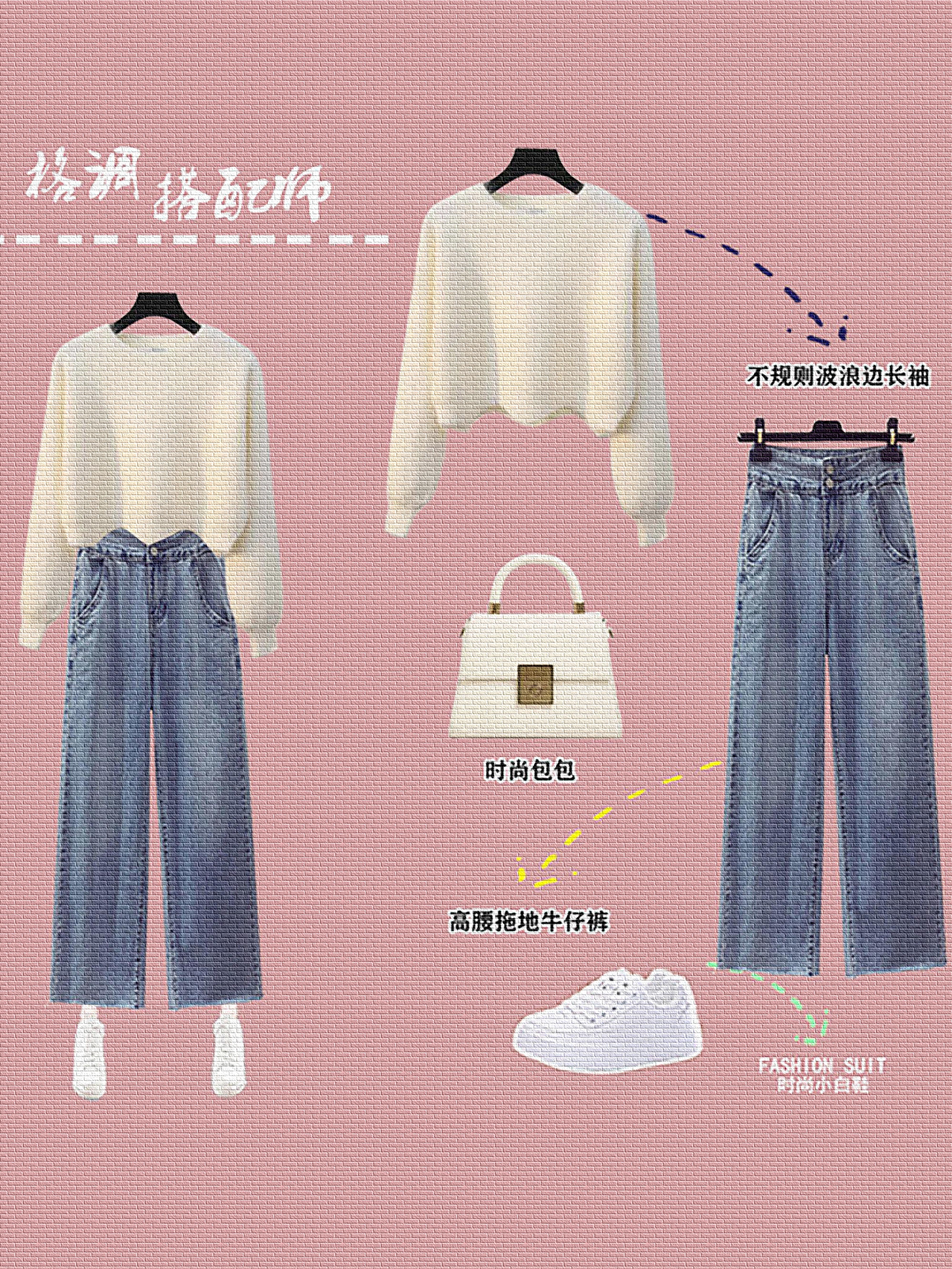 秋季套装不规则波浪边短款设计针织衫毛衣女高腰拖地牛仔裤两件套