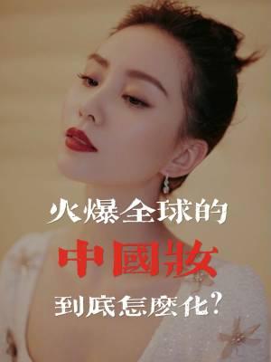 教程|🇨🇳中国妆要怎么化? 中国妆最近在海外爆火,甚至连日本国民女神石原里美都开始化中国妆了! 💄中国女孩应该怎么化中国妆呢? 跟着这个教程学起来吧!🙌🏻 #全民中国妆#