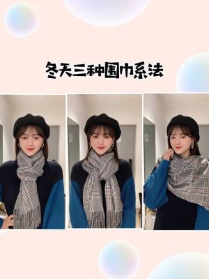 超实用的围巾系法,赶紧点赞收藏起来吧 #围巾系法#
