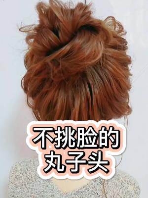 3秒学减灵百搭的丸子头 #换发型大赛,美颜十级!#