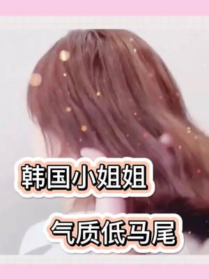女神必学低马尾 #换发型大赛,美颜十级!#