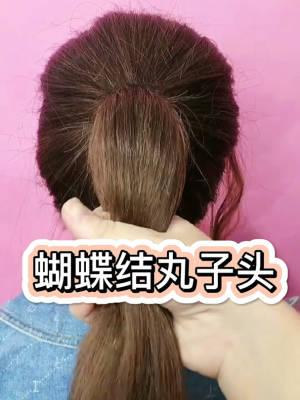 男神超爱的蝴蝶结丸子头 #换发型大赛,美颜十级!#
