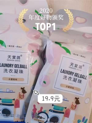 这个洗衣凝珠真的绝了!太太太太太太太太太太好闻了!价格还那么便宜!19.9四包!非常好闻的蜜桃味超喜欢! #超实用的家居好物#