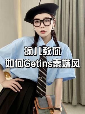 瑜儿穿搭日记【7】 INS泰美风 天蓝色衬衫搭配俏皮短裙,再打个领带,俏皮减龄。像极了泰国偶像剧的高中生女主角。