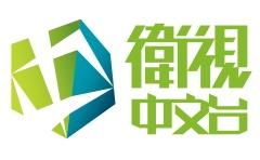 衛视中文台