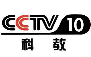 CCTV-10科教频道