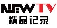 NewTV精品纪录