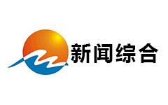 温岭新闻综合频道