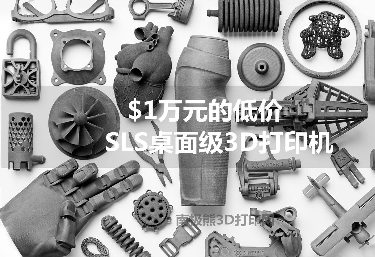 波兰桌面级SLS设备Sinterit在美国开卖,售价1万美元起